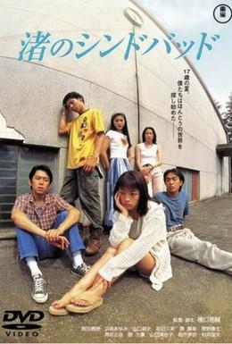 Постер фильма Как песчинки (1995)