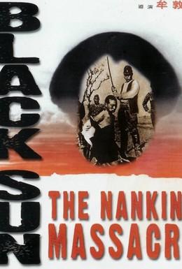 Постер фильма Черное солнце: Бойня в Нанкине (1995)