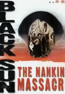 Черное солнце: Бойня в Нанкине (1995)