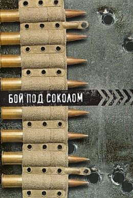 Постер фильма Бой под Соколом (1942)