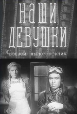 Постер фильма Наши девушки (1942)