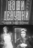Наши девушки (1942)