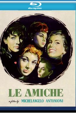 Постер фильма Подруги (1955)