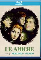 Подруги (1955)
