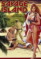 Остров дикарей (1985)