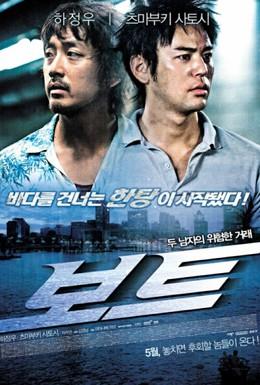 Постер фильма Лодка (2009)