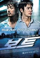 Лодка (2009)