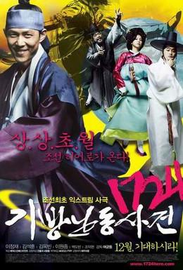Постер фильма 1724 случай в таверне (2008)