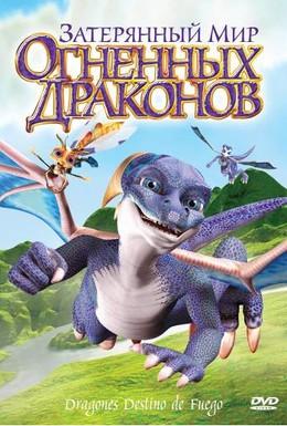 Постер фильма Затерянный мир огненных драконов (2006)