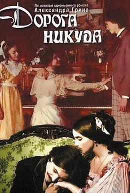 Постер фильма Дорога никуда (1992)