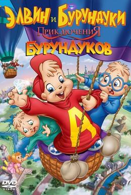 Постер фильма Приключения бурундучков (1987)