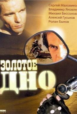 Постер фильма Золотое дно (1995)