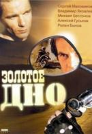 Золотое дно (1995)