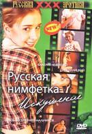 Русская нимфетка: Искушение (2004)