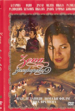 Постер фильма Зона Замфирова (2002)