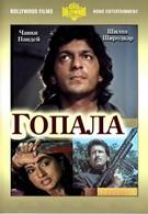 Гопала (1994)