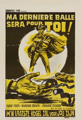 Постер фильма Стреляй сразу, мальчик! (1971)