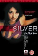 Серебро (1999)