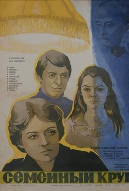 Постер фильма Семейный круг (1980)