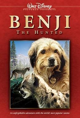 Постер фильма Погоня за Бенджи (1987)
