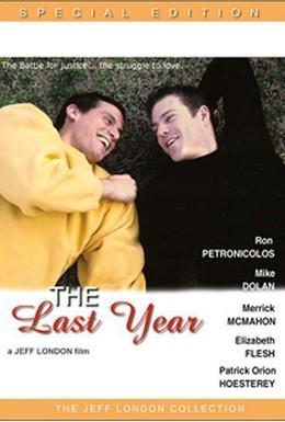 Постер фильма Последний год (2002)