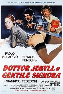 Постер фильма Доктор Джекилл и милая дама (1979)