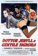 Доктор Джекилл и милая дама (1979)