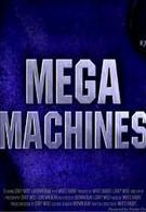 Мегамашины (2005)