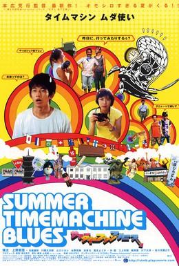 Постер фильма Летний блюз машины времени (2005)
