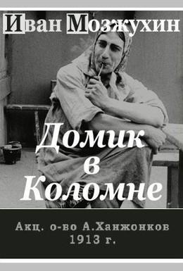 Постер фильма Домик в Коломне (1913)