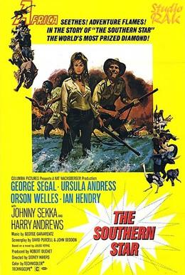 Постер фильма Южная звезда (1969)
