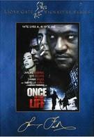 Один раз в жизни (2000)