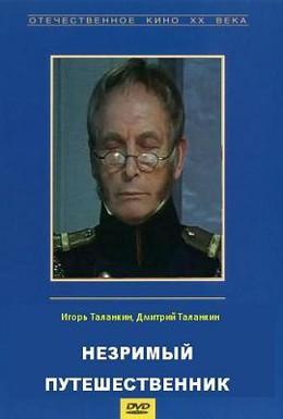 Постер фильма Незримый путешественник (1999)