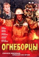 Огнеборцы (2003)