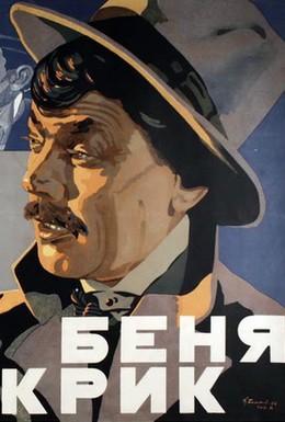 Постер фильма Беня Крик (1926)