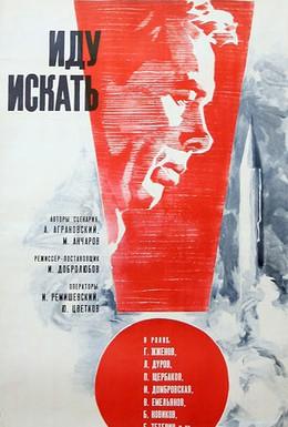 Постер фильма Иду искать (1966)