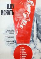 Иду искать (1966)
