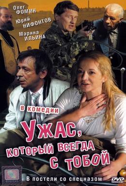 Постер фильма Ужас, который всегда с тобой (2006)