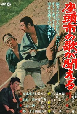 Постер фильма Месть Затоiчи (1966)