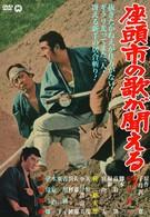 Месть Затоiчи (1966)