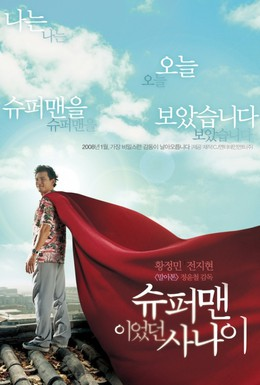 Постер фильма Человек, который был суперменом (2008)