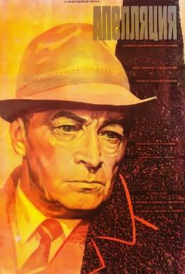 Постер фильма Апелляция (1987)