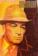 Апелляция (1987)