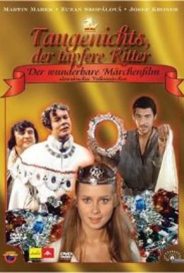 Постер фильма Неудачник – смелый рыцарь (1982)