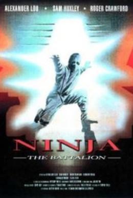 Постер фильма Батальон Ниндзя (1988)