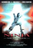 Батальон Ниндзя (1988)