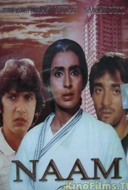 Постер фильма Имя (1986)