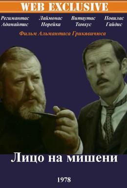 Постер фильма Лицо на мишени (1978)