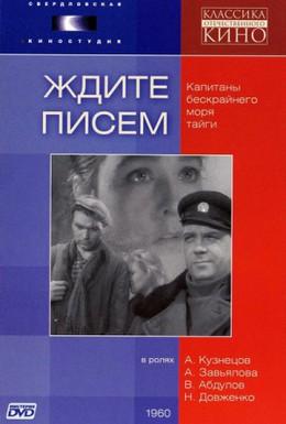 Постер фильма Ждите писем (1960)