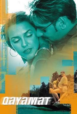 Постер фильма Возвращение к жизни (2003)